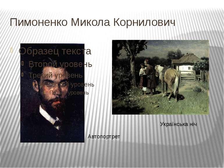 Пимоненко Микола Корнилович Автопортрет Українська ніч