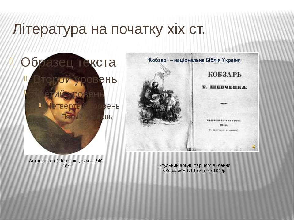 Література на початку xix ст. Автопортрет (Шевченко, зима 1840—1841) Титульни...
