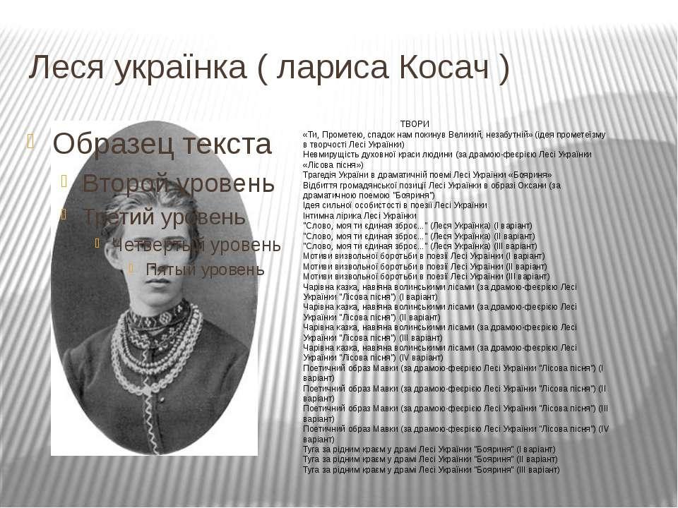 Леся українка ( лариса Косач ) ТВОРИ «Ти, Прометею, спадок нам покинув Велики...