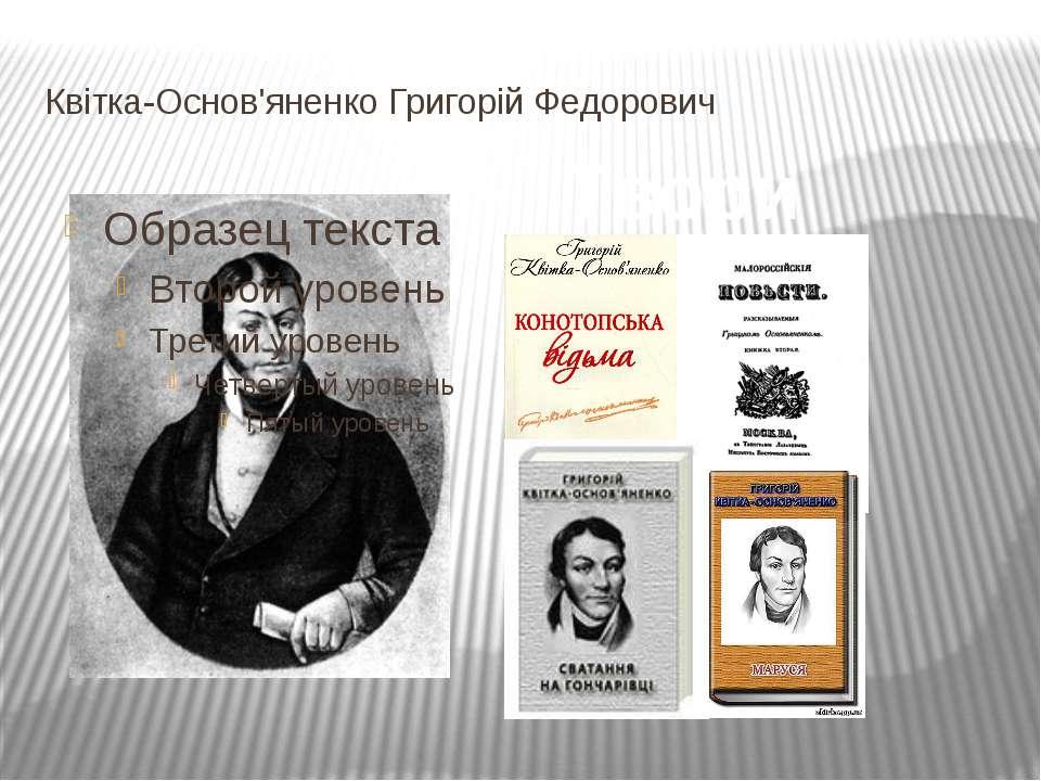 Квітка-Основ'яненко Григорій Федорович Твори