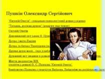 """Пушкін Олександр Сергійович """"Євгеній Онєгін"""" - соціально-психологічний роман ..."""
