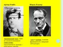 Артюр Рембо Шарль Бодлер французскийпоэт, один из основоположниковсимволиз...