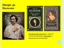 Оноре де Бальзак французский писатель, один из основоположниковреализмав ев...