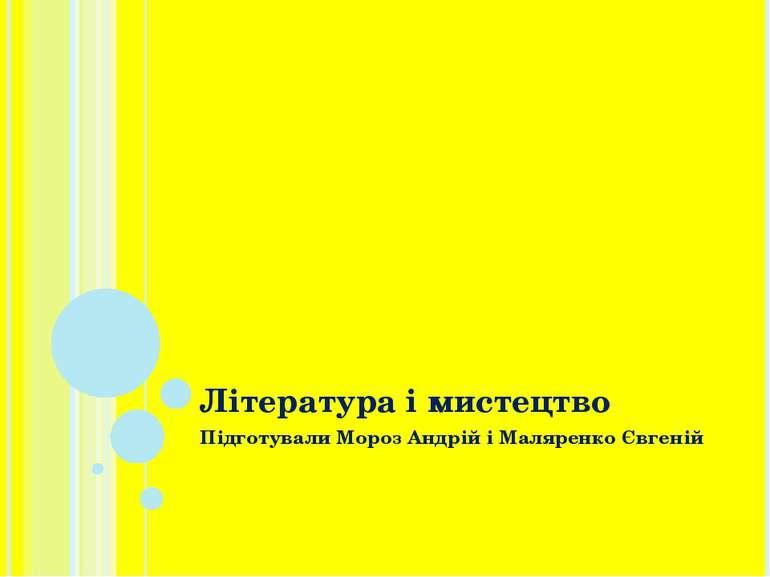 Література і мистецтво Підготували Мороз Андрій і Маляренко Євгеній