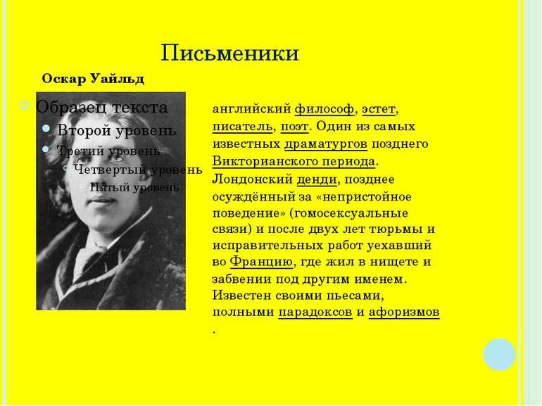 Письменики Оскар Уайльд английскийфилософ,эстет,писатель,поэт. Один из са...