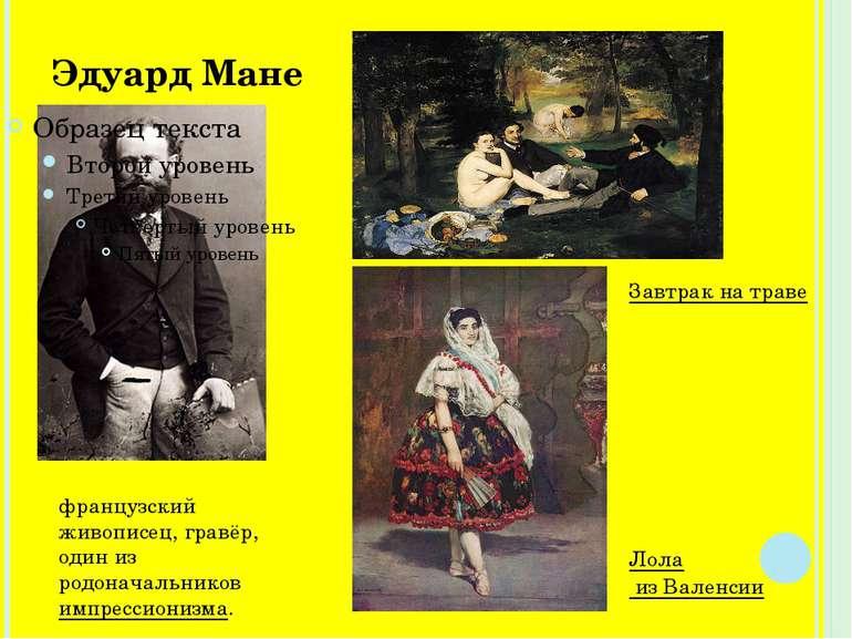 Эдуард Мане французский живописец, гравёр, один из родоначальниковимпрессион...