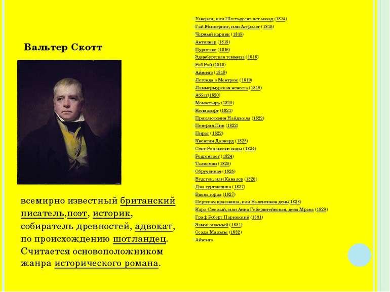 Вальтер Скотт Уэверли, или Шестьдесят лет назад(1814) Гай Мэннеринг, или Аст...