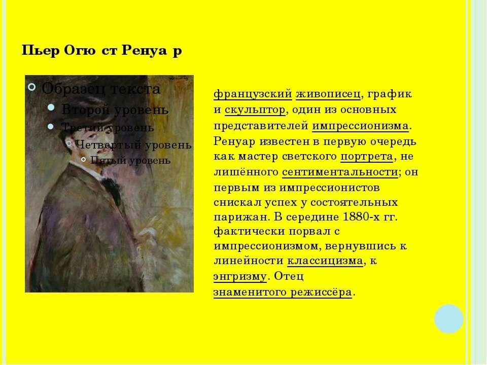 Пьер Огю ст Ренуа р французскийживописец, график искульптор, один из основн...