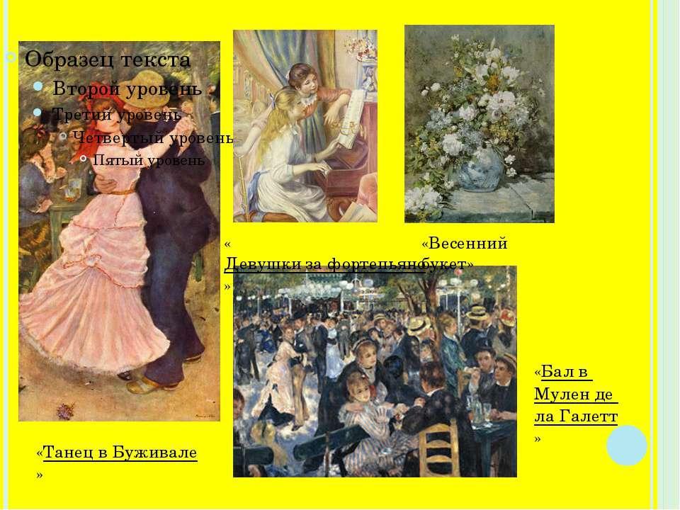 «Танец в Буживале» «Весенний букет» «Девушки за фортепьяно» «Бал в Мулен де л...