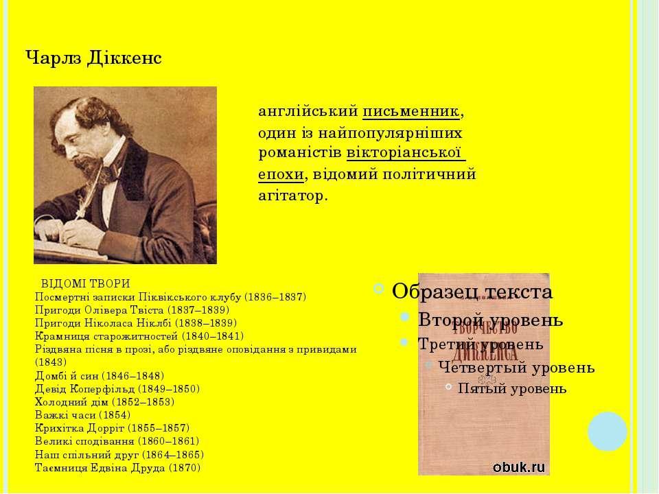 Чарлз Діккенс ВІДОМІ ТВОРИ Посмертні записки Піквікського клубу (1836–1837) П...