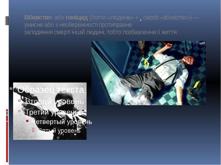 Вбивство, абогоміцид(homo«людина» +.caedo«вбивство»)— умисне або з нео...