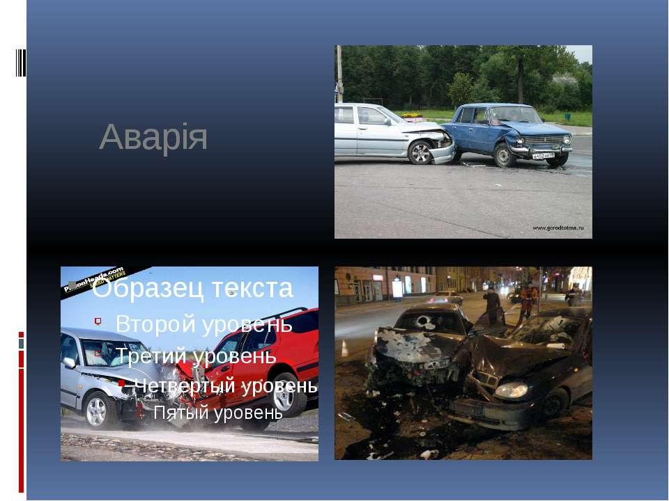 Аварія