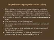 Випробування при прийманні на роботу При укладенні трудового договору, з мето...