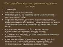 КЗпП передбачає підстави припинення трудового договору: угода сторін; закінче...