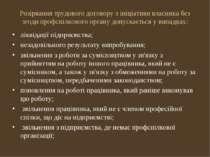 Розірвання трудового договору з ініціативи власника без згоди профспілкового ...