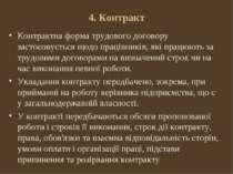 4. Контракт Контрактна форма трудового договору застосовується щодо працівник...