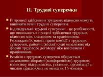 11. Трудові суперечки В процесі здійснення трудових відносин можуть виникати ...