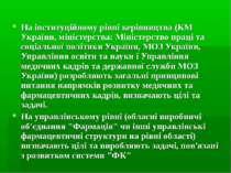 На інституційному рівні керівництва (КМ України, міністерства: Міністерство п...