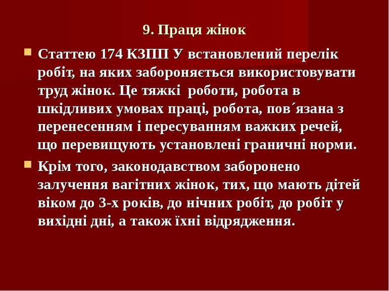 9. Праця жінок Статтею 174 КЗПП У встановлений перелiк робiт, на яких заборон...