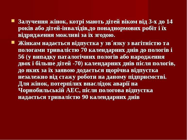 Залучення жiнок, котрi мають дiтей вiком вiд 3-х до 14 рокiв або дiтей-iнвалi...