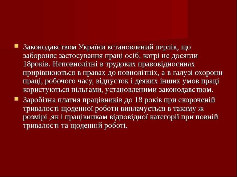 Законодавством України встановлений перлiк, що забороняє застосування працi о...