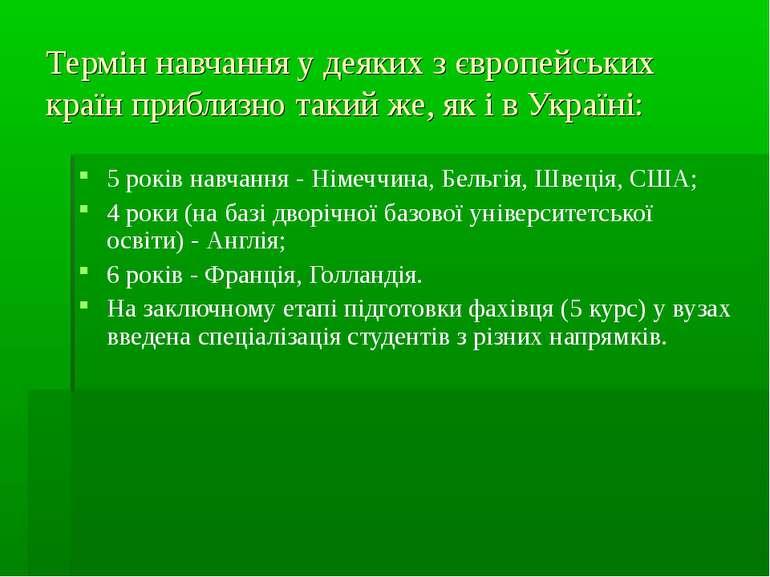 Термін навчання у деяких з європейських країн приблизно такий же, як і в Укра...