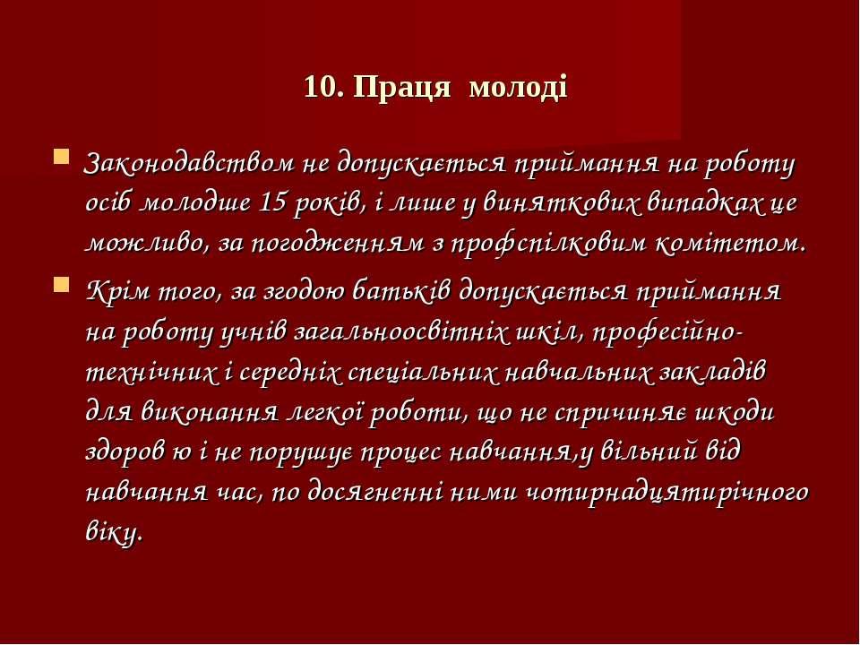 10. Праця молоді Законодавством не допускається приймання на роботу осiб моло...