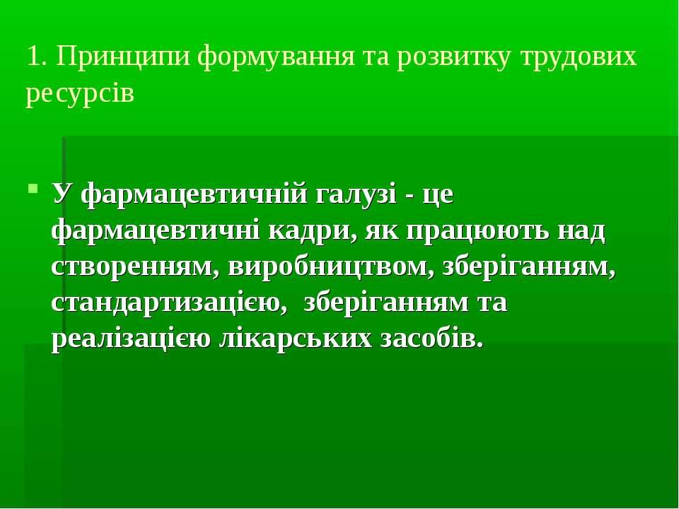1. Принципи формування та розвитку трудових ресурсів У фармацевтичній галузі ...