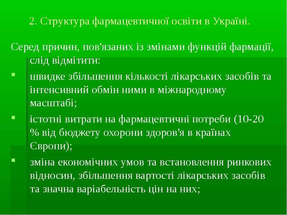 2. Структура фармацевтичної освiти в Українi. Серед причин, пов'язаних із змі...