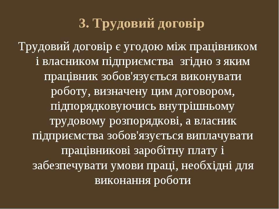 3. Трудовий договір Трудовий договір є угодою між працівником і власником під...