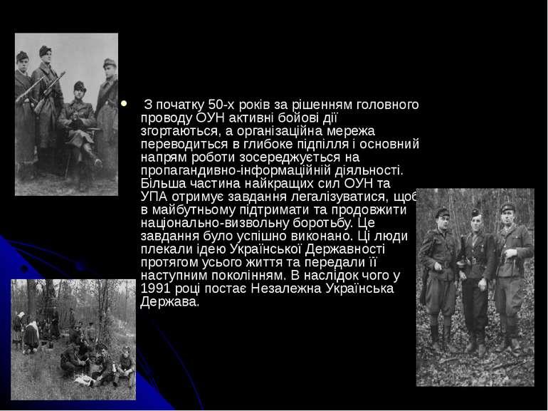 З початку 50-х років за рішенням головного проводу ОУН активні бойові дії зго...