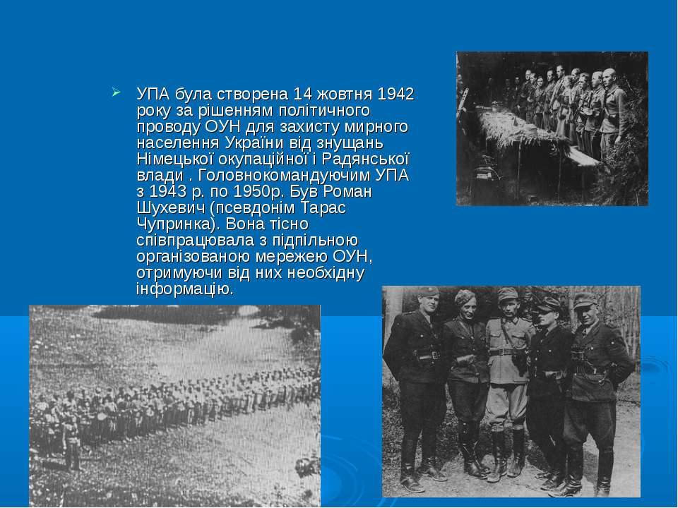УПА була створена 14 жовтня 1942 року за рішенням політичного проводу ОУН для...
