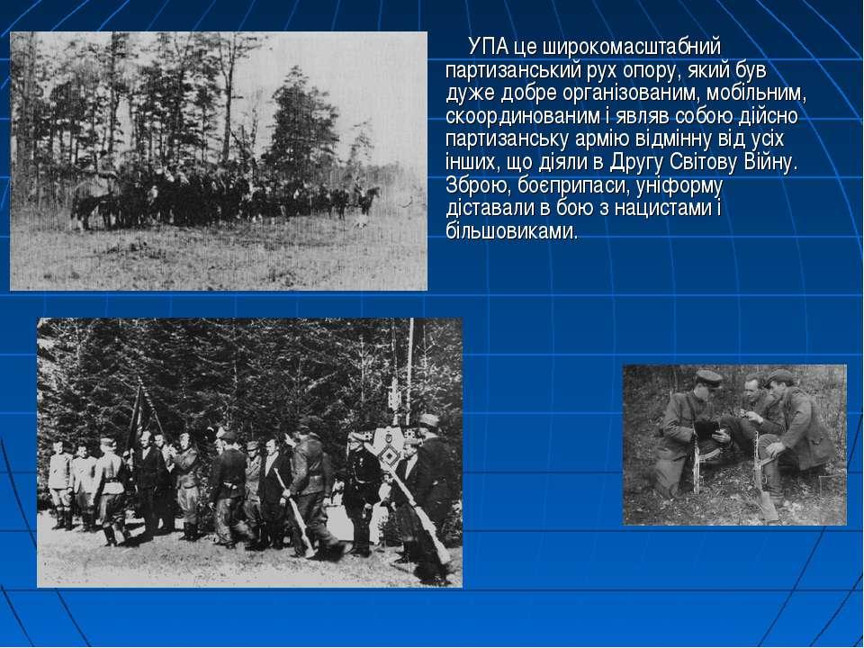 УПА це широкомасштабний партизанський рух опору, який був дуже добре орга...