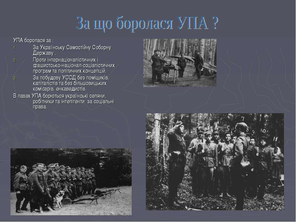 УПА боролася за : За Українську Самостійну Соборну Державу . Проти інтернаціо...