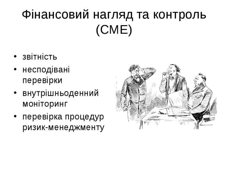 Фінансовий нагляд та контроль (CME) звітність несподівані перевірки внутрішнь...