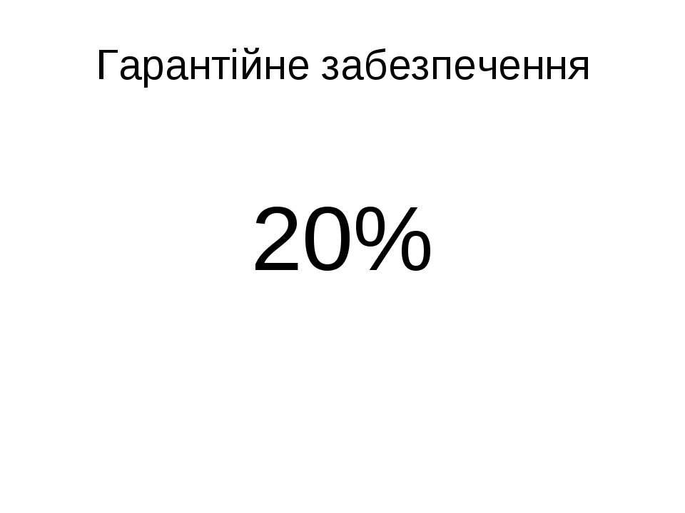 Гарантійне забезпечення 20%