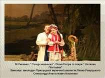"""М.Лисенко."""" Сонце низенько"""". Пісня Петра із опери """" Наталка Полтавка"""" Виконує..."""