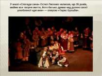 . У книзі «Спогади сина» Остап Лисенко написав, що 35 років, майже все творче...