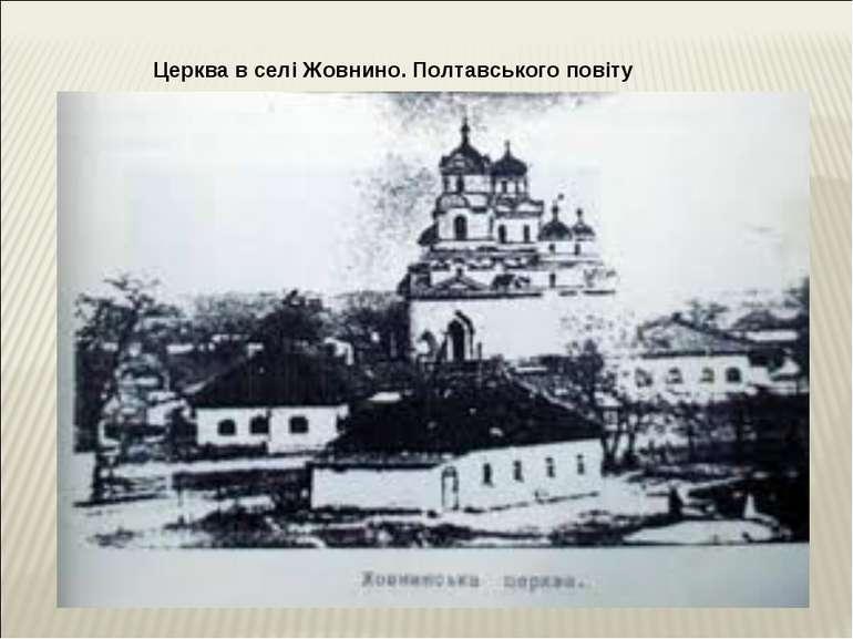 Церква в селі Жовнино. Полтавського повіту