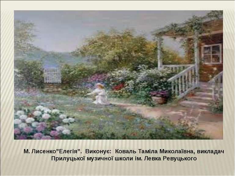 """М. Лисенко""""Елегія"""". Виконує: Коваль Таміла Миколаївна, викладач Прилуцької му..."""