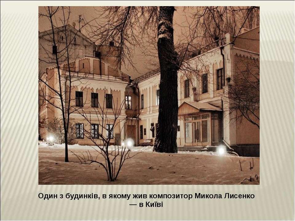 Один з будинків, в якому жив композитор Микола Лисенко — в Київі