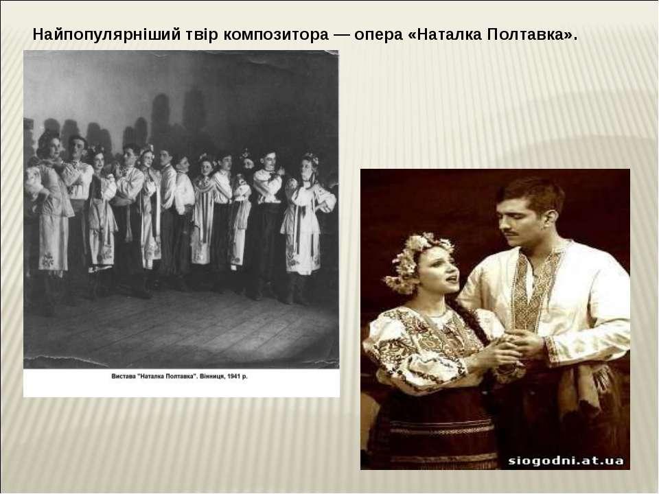 Найпопулярніший твір композитора — опера «Наталка Полтавка».