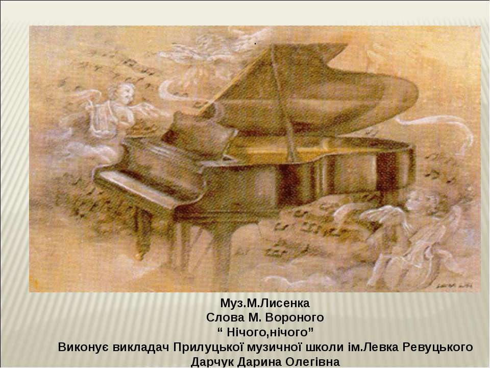 """. Муз.М.Лисенка Слова М. Вороного """" Нічого,нічого"""" Виконує викладач Прилуцько..."""