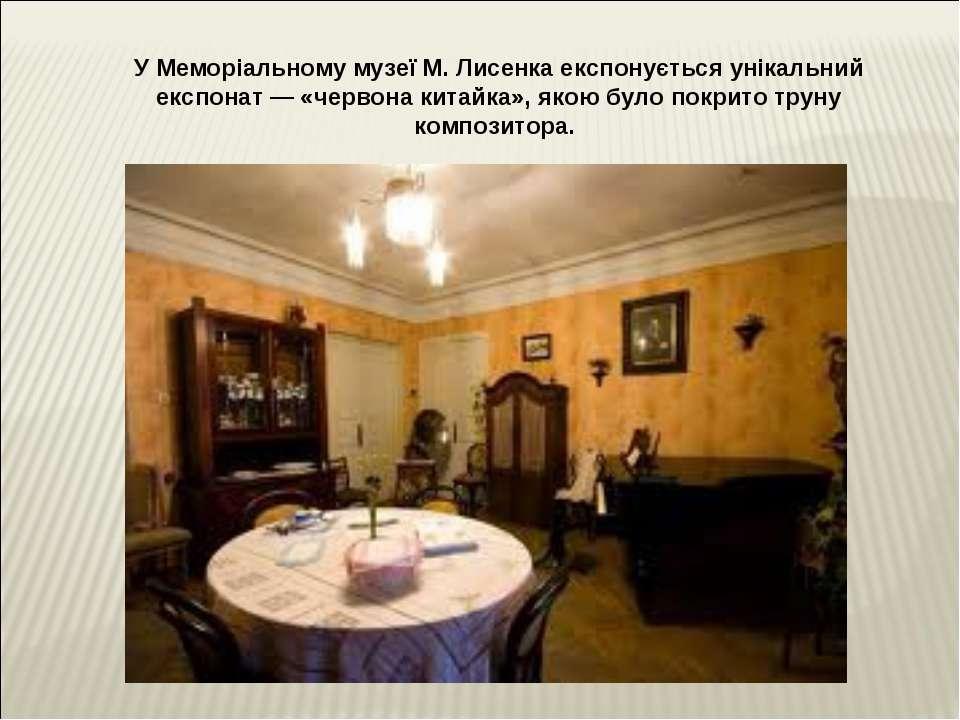 У Меморіальному музеї М. Лисенка експонується унікальний експонат — «червона ...