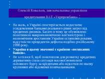 Олексій Ковальов, зам начальника управління кредитування ВАТ «Укрпромбанк» : ...