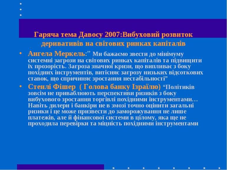 Гаряча тема Давосу 2007:Вибуховий розвиток деривативів на світових ринках кап...
