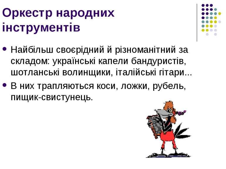 Оркестр народних інструментів Найбільш своєрідний й різноманітний за складом:...