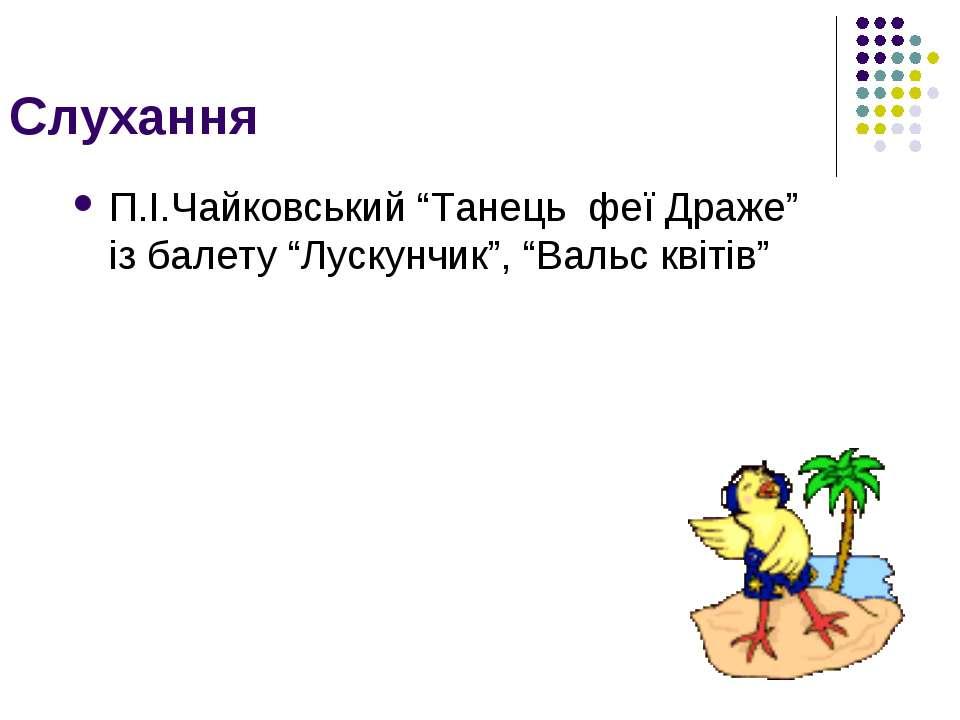 """Слухання П.І.Чайковський """"Танець феї Драже"""" із балету """"Лускунчик"""", """"Вальс кві..."""