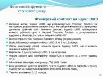 Ф'ючерсний контракт на індекс UIRD Базовий актив: Індекс UIRD, що розраховуєт...