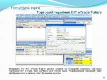Торговий термінал BIT eTrade Future Процедура торгів Інтерфейс ПЗ BIT eTrade ...